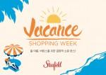 스타필드 하남이 6월 16일부터 29일까지 한 발 앞서 휴가 준비에 나선 고객들을 위해 바캉스 쇼핑 위크를 실시한다