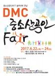 DMC 중소상공인페어가 6월 22~24일까지 서울 마포구 상암동 DMC 서울산업진흥원에서 개최된다. 사진은 DMC 중소상공인페어 포스터