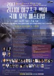 티앤비엔터테인먼트 아티스트들이 러시아 야쿠츠크 백야 국제 뮤직페스티벌에 초청받아 러시아 야쿠츠크에서 공연한다