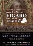 8일 뉴코리아 필하모닉 오케스트라의 제238회 정기연주회인 오페라 피가로의 결혼 갈라콘서트가 경주 문화중·고등학교 대강당에서 열린다