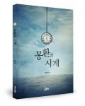 몽환의 시계, 봉쌤 지음, 좋은땅 출판사, 380쪽, 16,500원