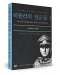 히틀러의 장군들1:만슈타인 평전, 브누아 르메이 지음, 정주용 옮김, 좋은땅 출판사, 676쪽, 32,400원