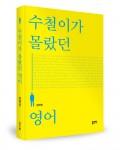 수철이가 몰랐던 영어, 장태민 지음, 좋은땅 출판사, 432쪽, 17,000원