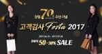 한국솔가가 6월 올해 70주년 창립월을 맞아 7월 2일까지 전 제품 최대 50%까지 할인하는 고객감사 Festa를 실시한다