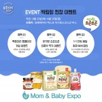복음자리가 제25회 Mom&Baby Expo 참가 기념 다양한 이벤트를 실시한다