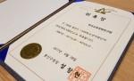 한국교육경영연구원은 6월 28일 1388청소년지원단 지원기관으로 재위촉되었다