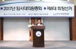 한국지체장애인협회 제8대 회장선거에서 김광환 당선자가 당선 소감을 말하고 있다