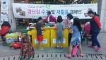 환경실천연합회가 장난감 재활용 캠페인을 실시한다
