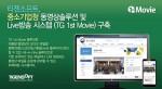 티젠소프트가 구축한 중소기업청 동영상솔루션