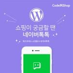 코드엠이 워드프레스로 구축된 사이트라면 누구나 이용할 수 있는 네이버의 웹 채팅 서비스 엠샵 네이버톡톡 플러그인을 무료 배포한다. 사진은 네이버톡톡 플러그인 화면