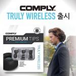 사운드캣이 컴플라이의 TRULY WIRELESS를 출시했다