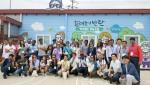 27일 국제노동기구 사회적경제 전문가들이 충남 사회적경제 현장을 방문해 기념 사진을 찍고 있다