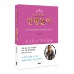 장윤선 변호사의 인형놀이, 장윤선 지음, 바른북스 출판사, 220쪽, 15,000원