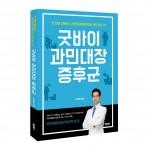 굿바이 과민대장증후군, 이진원 지음, 바른북스 출판사, 248쪽, 15,000원