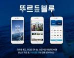 펜타브리드가 뚜르드블루와 국내 유일 리얼타임 예약 낚시 앱 낚시여행 뚜를 리뉴얼 오픈했다