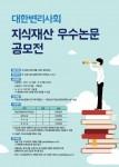 대한변리사회 지식재산 우수 논문 공모전 포스터