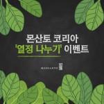 몬산토 코리아가 전통 육종 기술로 개발한 시금치 품종 열정의 씨앗을 나눠주는 이벤트를 6월 13일부터 23일까지 몬산토 코리아 공식 페이스북 페이지에서 실시한다
