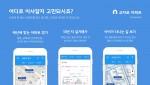 교차로 아파트가 iOS, Android, PC 버전을 함께 제공한다