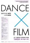 댄스필름 프로젝트 TAKE# 포스터