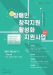 잠실창작스튜디오 장애인 예술창작 활성화 지원사업 포스터