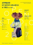 금천예술공장 8기 입주작가 오픈스튜디오&기획전 포스터