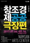 남산예술센터 창조경제 공공극장편 포스터