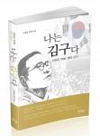 스토리야가 백범 김구 선생의 청년 시절을 다룬 나는 김구다를 출간했다
