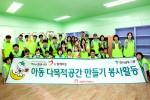 사단법인 해피피플과 하나사랑봉사단 40여명이 금천구 다문화가족지원센터에서 아동 다목적공간 만들기 봉사활동을 실시했다