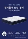 씰리침대가 수면 환경 개선 프로젝트의 일환으로 보상 판매 캠페인을 실시한다