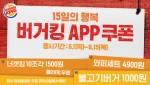 버거킹이 공식 어플리케이션을 사용하는 고객들을 대상으로 앱 쿠폰 7종을 제공한다