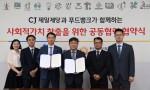 CJ제일제당이 2일 서울시 마포구 한국 사회복지협의회에서 푸드뱅크와 '나눔문화 확산을 위한 업무협약'을 체결했다.