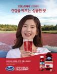 세계적인 크랜베리 전문기업 오션스프레이는 새로운 슬로건과 함께 국내 소비자들과 더 가까워지기 위해 새로운 TV광고 캠페인을 전개한다