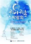 한국어촌어항협회 류청로 이사장은 2017년 귀어귀촌 박람회를 30일부터 7월 2일까지 3일간 양재동 aT센터 제1전시장에서 개최한다