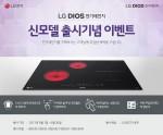 LG전자가 DIOS 전기레인지 신모델 출시를 기념해 6월 한 달 동안 고객들에게 다양한 혜택을 제공한다