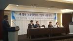 법무법인(유) 한결은 6월 9일 중구 코리아나호텔에서 SM그룹과 함께 새정부 노동 정책과 인사 전략 워크숍을 진행하였다