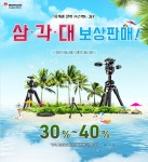 세기P&C가 자사의 맨프로토 고객들을 위해 카메라 삼각대 보상판매 이벤트를 실시한다
