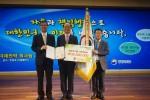 국립재활원이 6월 8일 행정자치부에서 실시하는 2017년 책임운영기관 종합평가 결과에서 최우수기관으로 선정됐다