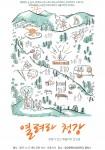 청강문화산업대학교가 개최하는 열려라 청강 포스터