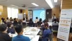 KB국민은행은 6월 20일 서울 종로구에 위치한 도심권50플러스센터에서 KB골든라이프-도심권50플러스 인생설계 아카데미을 개최했다