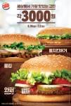 버거킹이 7월 2일까지 대표 인기 메뉴 3종을 3,000원에 판매한다