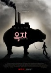 영화 옥자가 예스24에서 20대 예매율 48.5%로 과반에 가까운 점유율을 차지했다