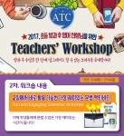 언어세상은 2017 초등 방과 후 영어 선생님을 위한 2차 워크숍을 7월 4일부터 14일까지 전국 16개 지역에서 진행한다