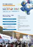 제30회 서울국제문구·학용·사무용품 종합 전시회 포스터