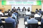 법무법인(유) 한결 새정부 노동 정책과 기업의 대응 방안 세미나