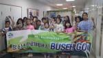 송파청소년수련관이 송파구 청소년 문화활동 지원사업으로 선정된 BUS 타! GO!를 6월부터 11월까지 운영한다