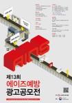 제13회 에이즈 예방 광고공모전 포스터