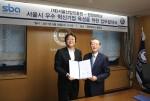 주형철 SBA 대표이사(왼쪽)와 이영무 한양대학교 총장이 서울시 우수 혁신기업 육성을 위한 업무협약 체결 후 기념 촬영을 하고 있다