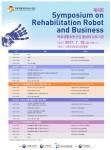제4회 의료재활로봇산업 활성화 심포지엄 포스터