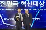 신일산업 송권영 부회장(왼쪽)이 2017 대한민국 혁신대상을 수상하고 있다
