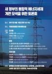소비자권리찾기시민연대가 미세먼지 피해 대책을 마련하기 위한 새정부의 통합적 에너지세제 개편 모색을 위한 토론회를 2017년 6월 15일 오후 2시 국회 제2세미나실에서 개최한다